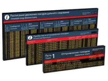 Расписание поездов: где узнать точные данные